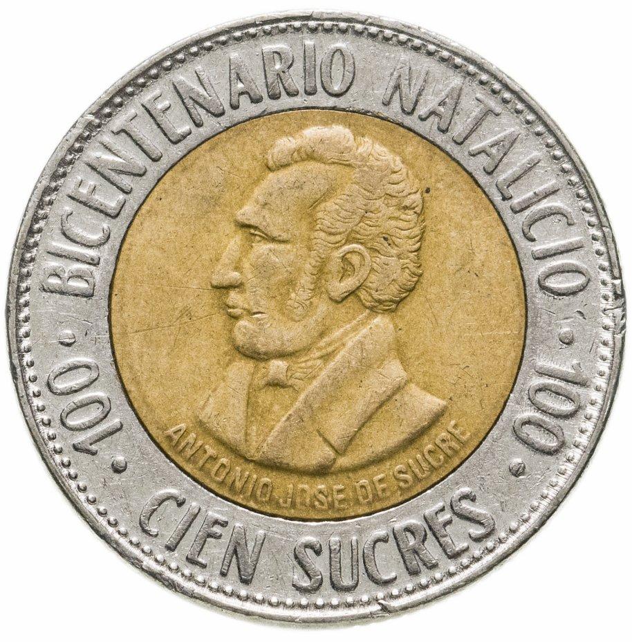 """купить Эквадор 100 сукре (sucres) 1995 """"200 лет со дня рождения Антонио Хосе де Сукре"""""""