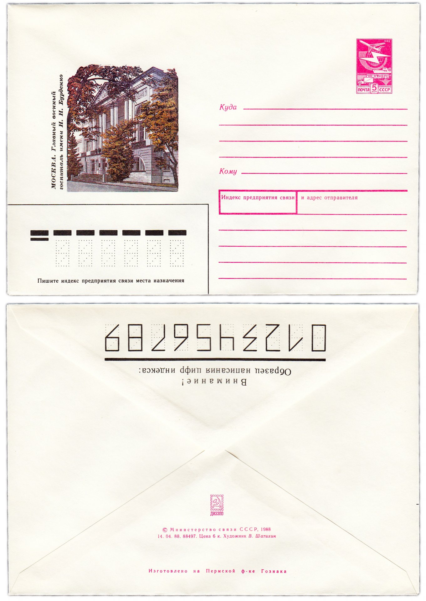 официальный адрес сбербанка россии в москве головной офис индекс
