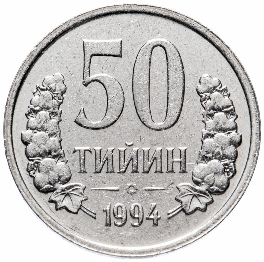 купить Узбекистан 50 тийин 1994