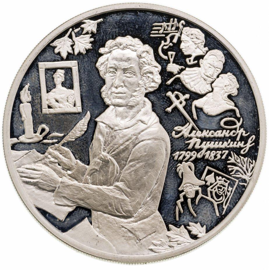купить 3 рубля 1999 ММД 200-летие со дня рождения А.С. Пушкина Болдино