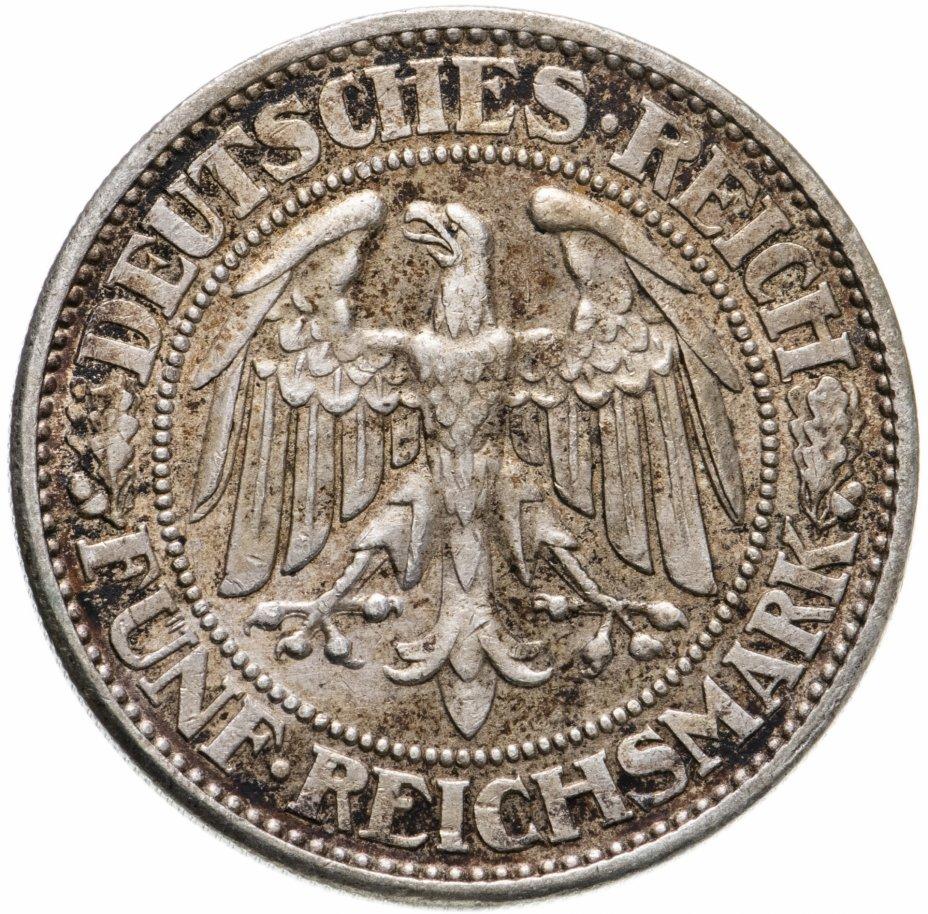 купить Германия (Веймарская Республика) 5 рейхсмарок 1931 Королевский дуб