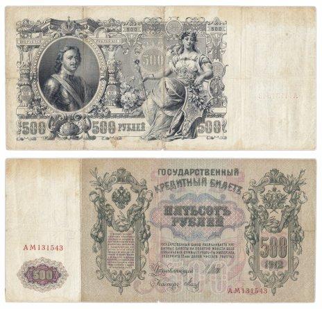 купить 500 рублей 1912 Шипов, выпуск Царского правительства