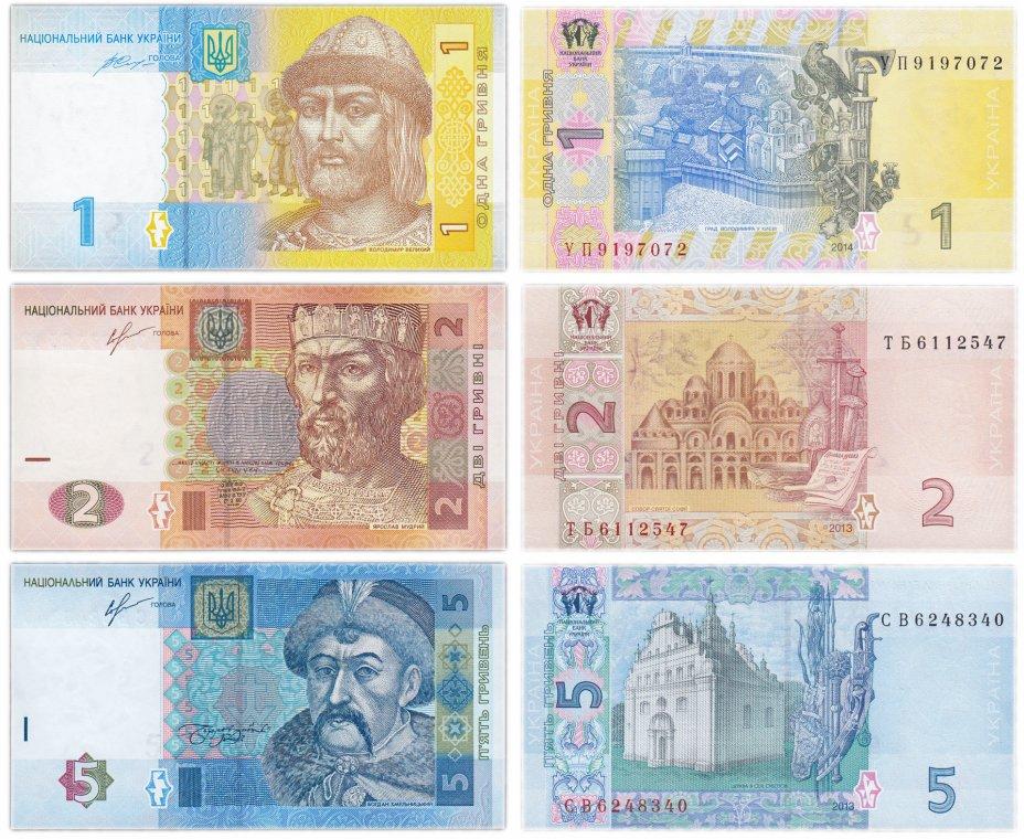 купить Набор Украина 2013-2015 (3 штуки) 1,2 и 5 гривен