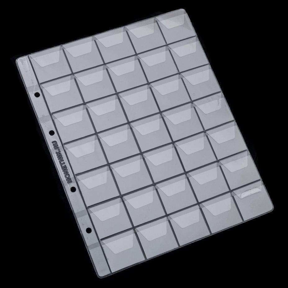 купить Профессиональные (professional) листы с клапанами для монет на 35 ячеек (34х34 мм), формат Оптима (Optima) 200х250 мм