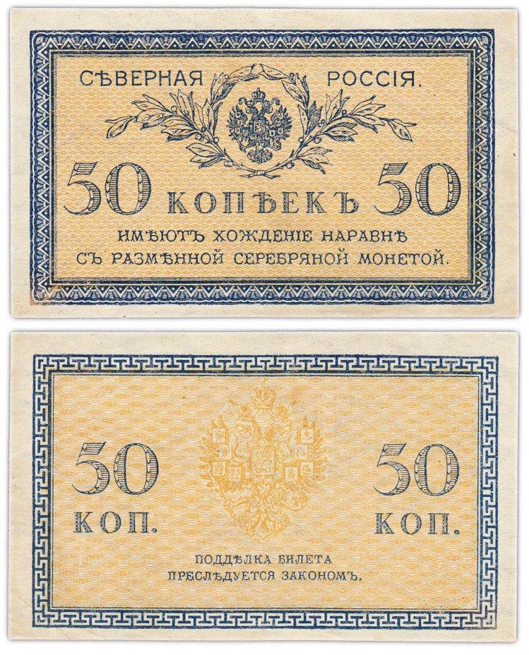 купить 50 копеек 1918 Северная Россия