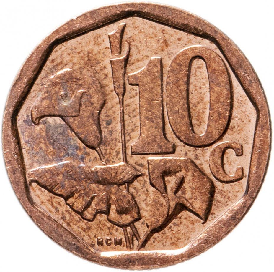 купить ЮАР 10 центов (cents) 2012-2020 случайный год