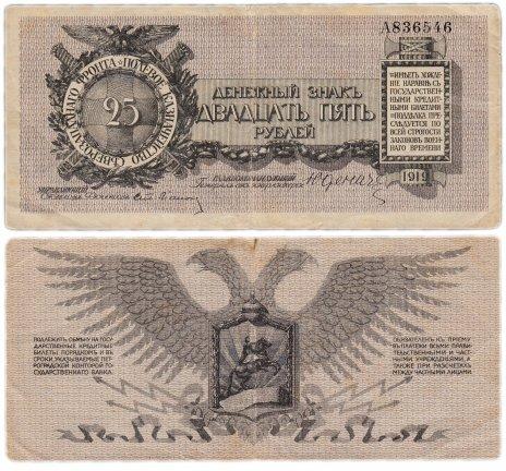 купить Юденич 25 рублей 1919
