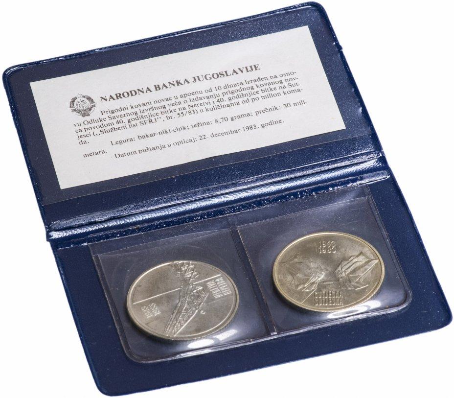 """купить Сербия (Югославия) набор из 2-х монет 100 динаров 1983 """"Битва на р.Сутьеске; Битва на р. Неретве"""" в буклете, с сертификатом"""