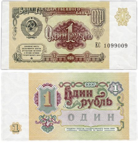 купить 1 рубль 1991 красивый номер 1099009