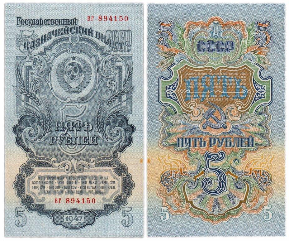 купить 5 рублей 1947 16 лент в гербе, тип литер маленькая/маленькая, 2-й тип шрифта, В47.5.8 по Засько