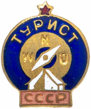 """купить Значок СССР 1977 г """"Турист"""", булавка"""