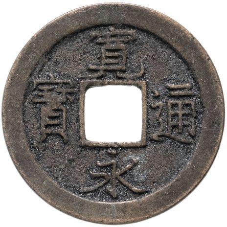 купить Япония, Канъэй цухо (Син Канъэй цухо), 1 мон,  мд Камэйдо-мура Эйхо-сэн 1674 г.