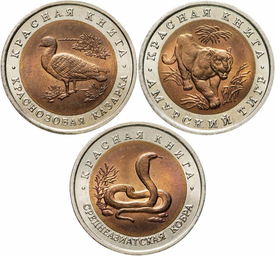 купить Набор из 3- х монет 10 рублей 1992   Красная Книга  - тигр, кобра, казарка -  Яркий штемпельный блеск