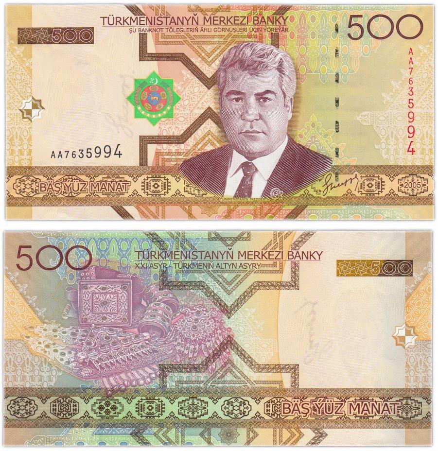купить Туркменистан 500 манат 2005