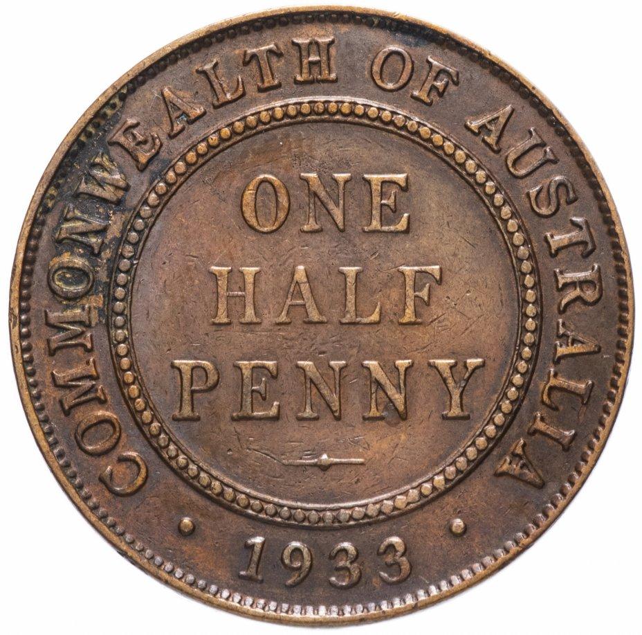 купить Австралия 1/2 пенни (penny) 1933