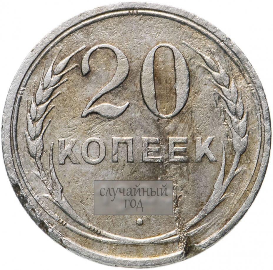 купить 20 копеек 1924-1930, случайная дата