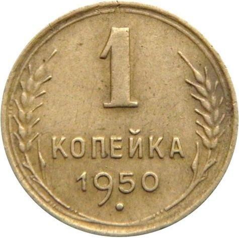 купить 1 копейка 1950 года штемпель 1.4