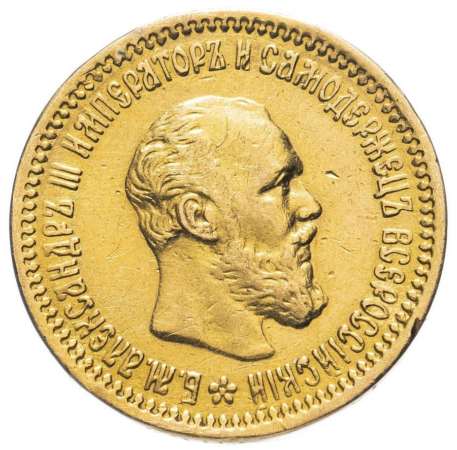 купить 5 рублей 1891 (АГ)