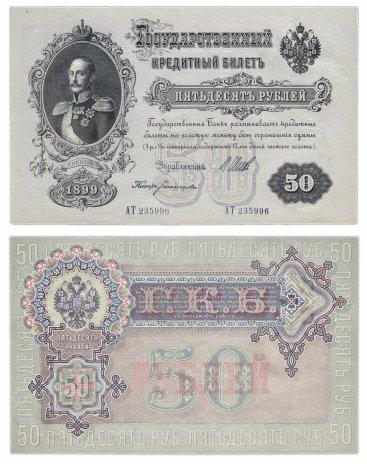 купить 50 рублей 1899 Шипов, кассир Богатырев ПРЕСС