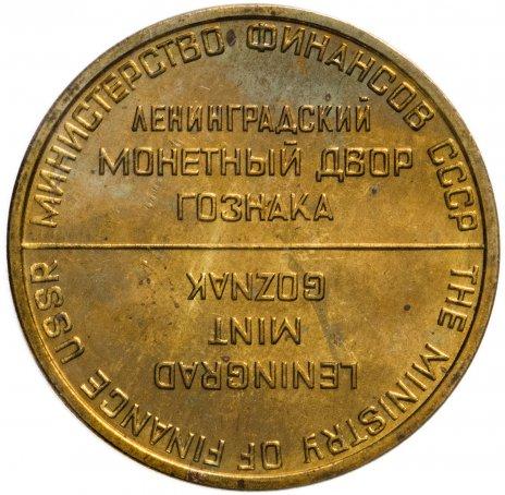 купить Жетон ЛМД из годового набора монет СССР в запайке