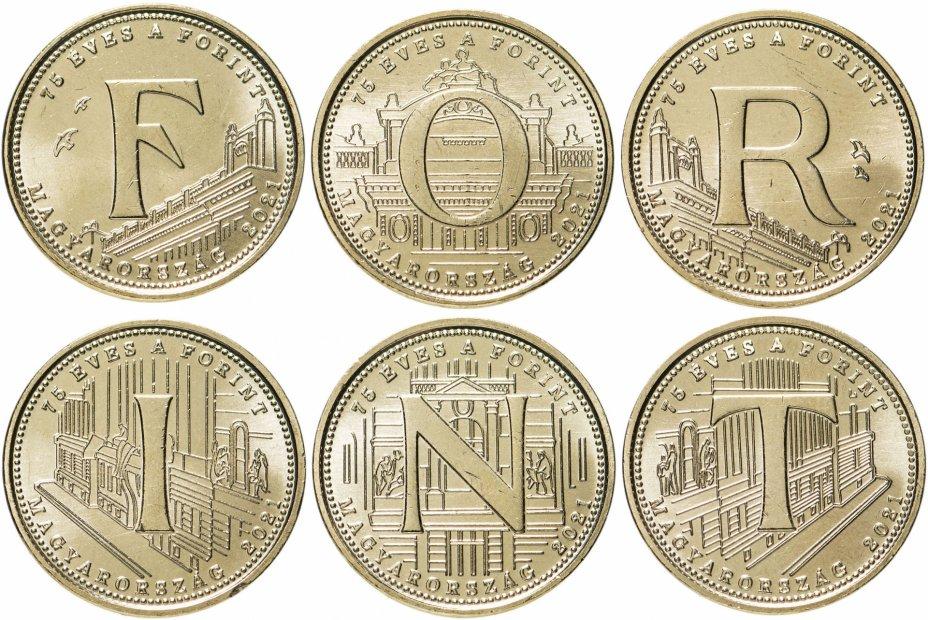 купить Венгрия набор из 6 монет 5 форинтов 2021 75 лет форинту