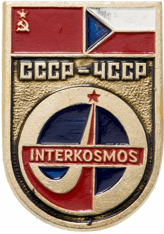 купить Значок Интеркосмос СССР - ЧССР (Разновидность случайная )