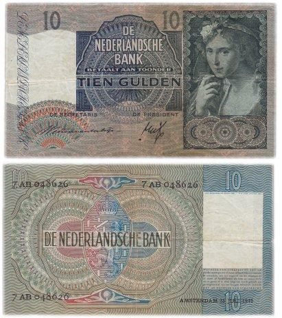 купить Нидерланды 10 гульденов 1940 (Pick 56a)