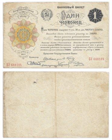 купить 1 червонец 1922 6 подписей