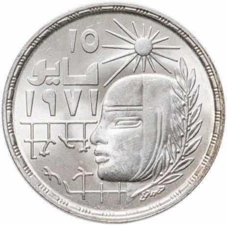 """купить Египет 1 фунт (pound) 1977 """"Революция в Египте - 1971"""""""
