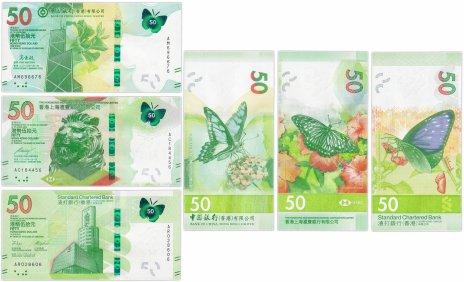 """купить Гонконг ( Китай ) - набор 3 x 50 долларов 2018 (2019) HSBC SCB BC 3 разных банка """"Бабочки. фауна"""""""