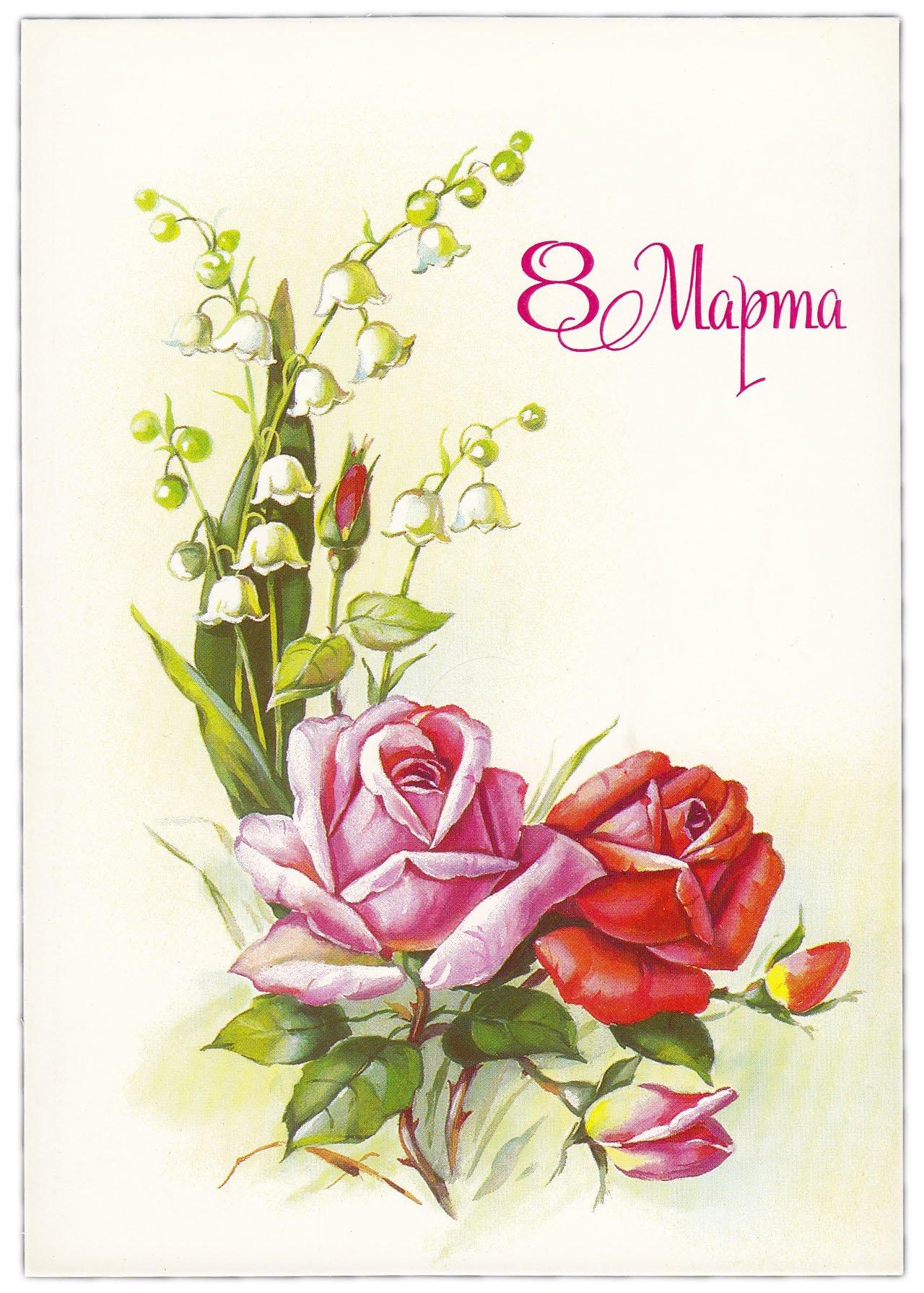 Красивые открытки с рисунком на 8 марта