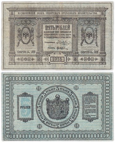 купить Колчак 5 рублей 1918 Сибирское Временное правительство