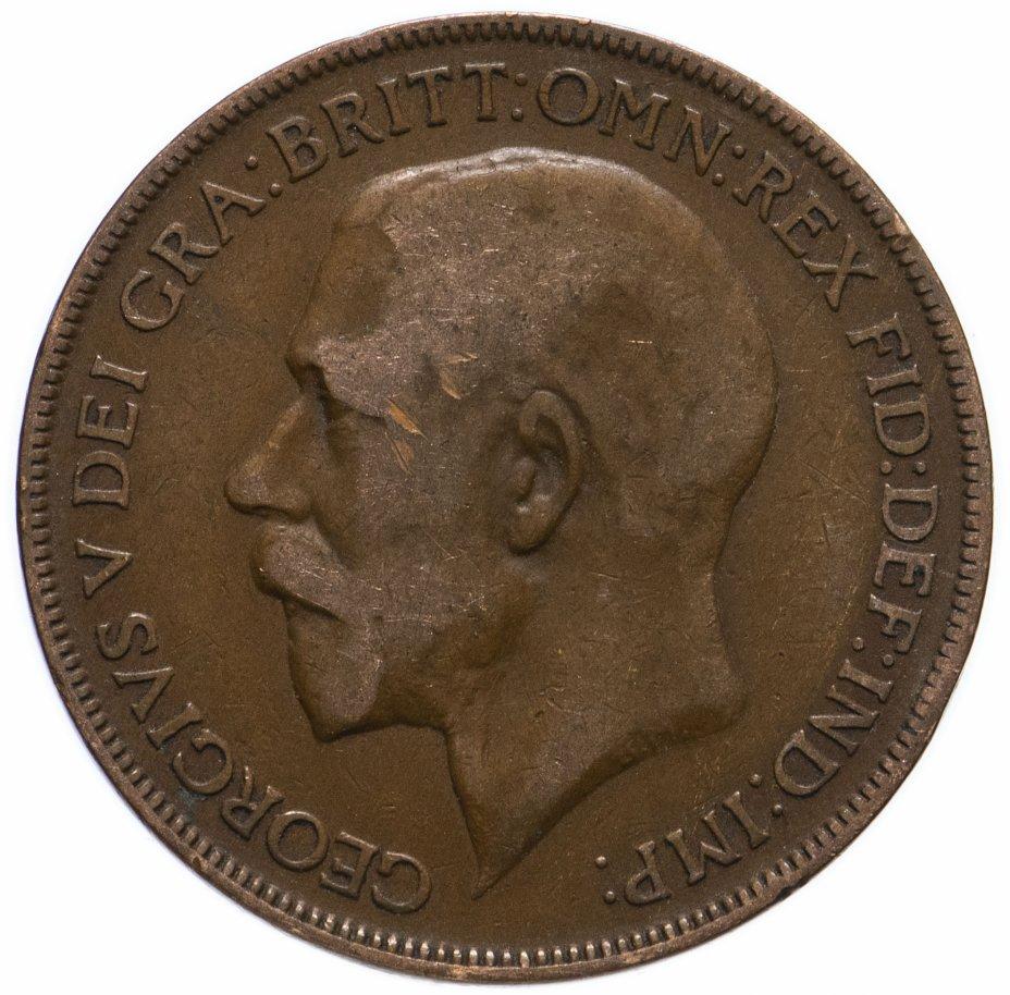 купить Великобритания 1 пенни 1922