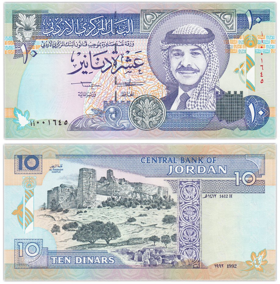 купить Иордания 10 динар 1992 (Pick 26)