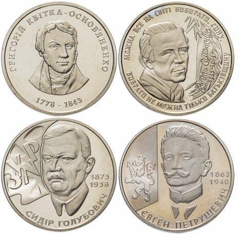 купить Украина набор из 4-х монет 2008