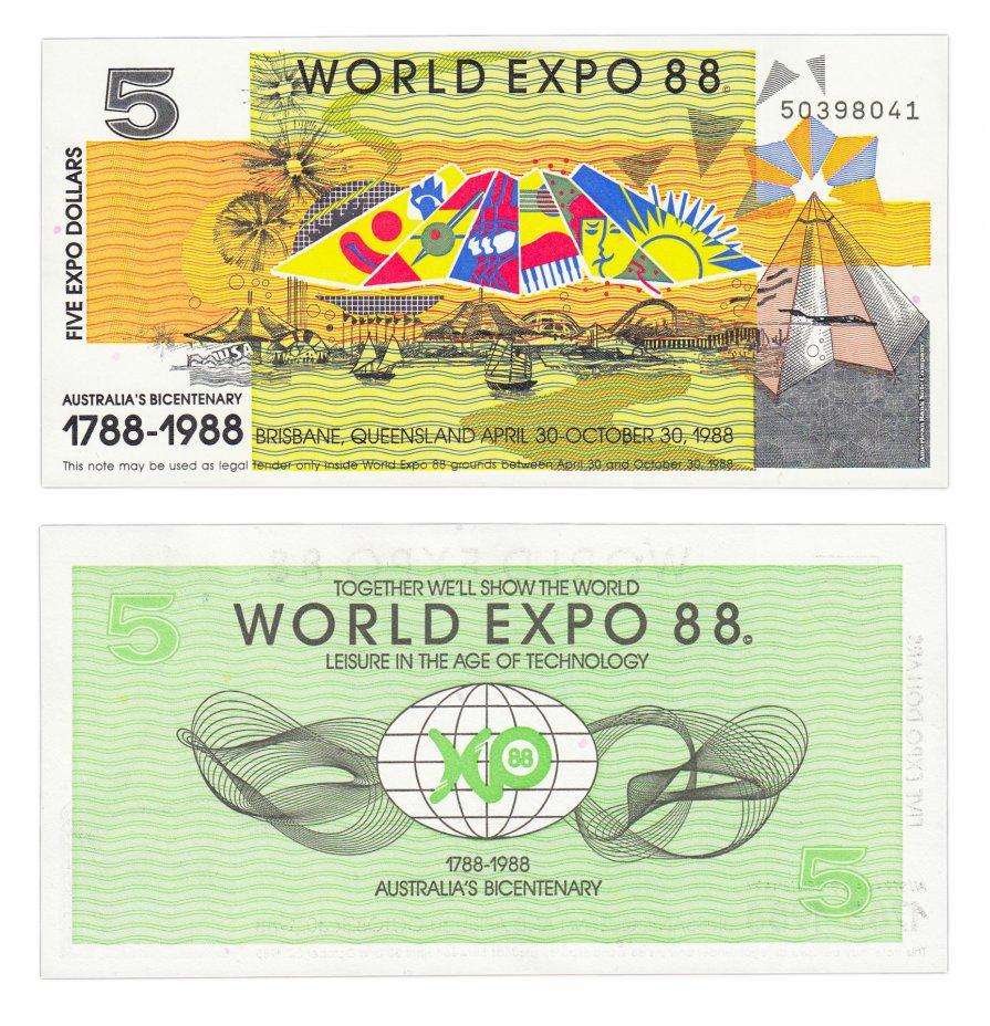 купить Австралия 5 долларов 1988 (для участников EXPO 88)