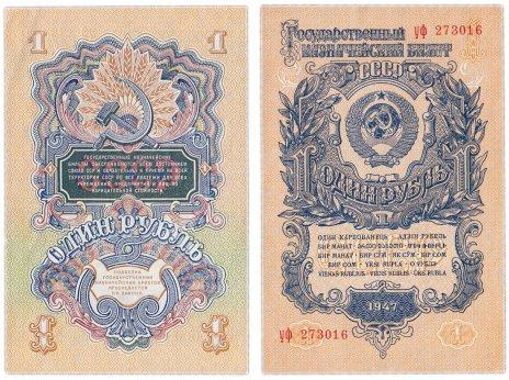 купить 1 рубль 1947 16 лент, 2-й тип шрифта, тип литер маленькая/маленькая, В47.1.8 по Засько