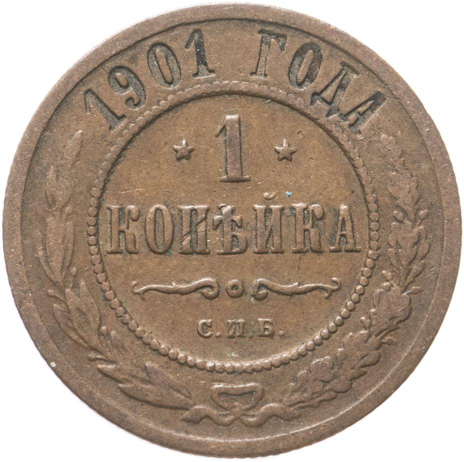 купить 1 копейка 1901 СПБ