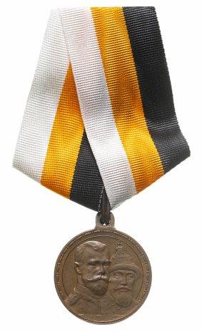 """купить Медаль """"В память 300-летия царствования дома Романовых"""" (с лентой)"""