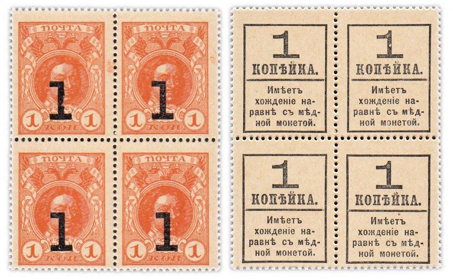 купить 1 копейка 1915 (1917) Деньги-марки, 4-й выпуск, квартблок (Петр I)