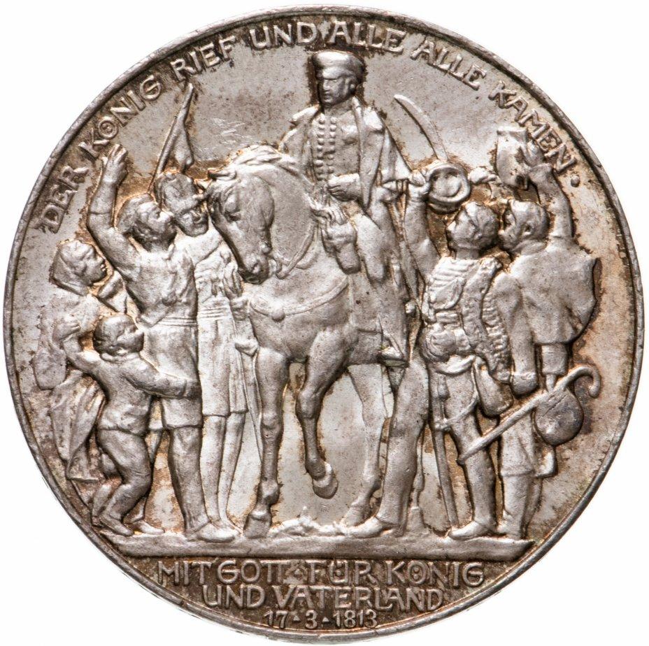 """купить Германская Империя, Пруссия 3 марки 1913 """"100 лет объявлению войны против Франции"""""""