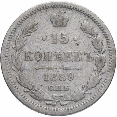 купить 15 копеек 1889 СПБ-АГ