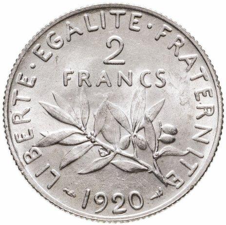 купить Франция 2 франка 1920