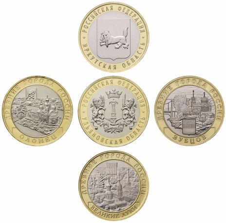 купить Набор из 5 монет 10 рублей 2016-2017 (без гуртовой надписи)