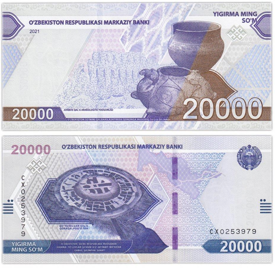 купить Узбекистан 20000 сум 2021 (Pick new)