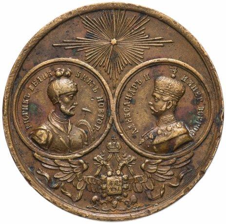 """купить Жетон """"В память свершившегося тысячелетия России"""" 1862"""