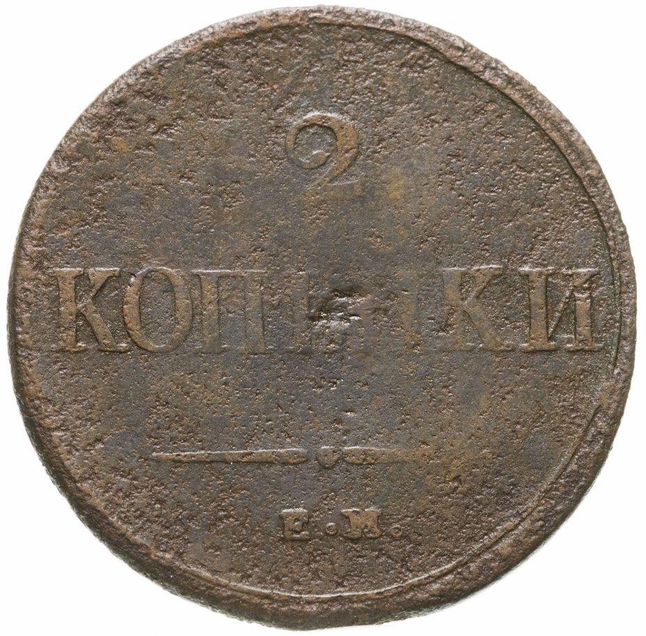 купить 2 копейки 1838 ЕМ-НА