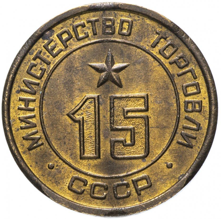 купить Жетон Министерство торговли СССР №15
