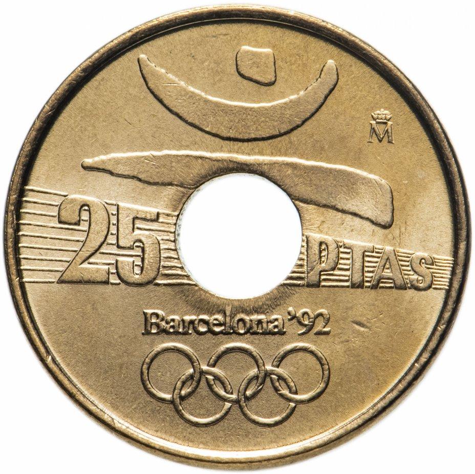 """купить Испания 25 песет (pesetas, ptas) 1990 """"XXV летние Олимпийские Игры, Барселона 1992 /Эмблема Олимпиады/"""""""