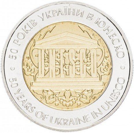 """купить Украина 5 гривен 2004 """"50 лет членству Украины в ЮНЕСКО"""""""